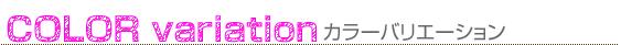 ひのきディスプレーラック(カラーバリエーション)