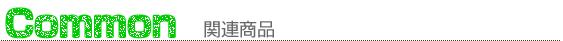 三連ペンシルスタンド(関連商品)