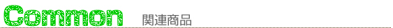 FUSIブックスタンド(関連商品)