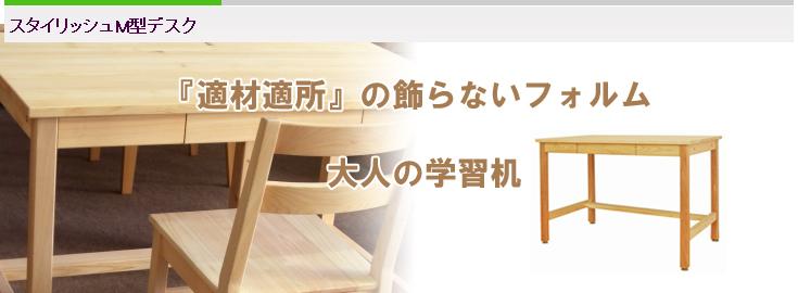 まるい家具のひのきスタイリッシュデスク