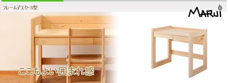 まるい家具のひのきフレームデスクS型