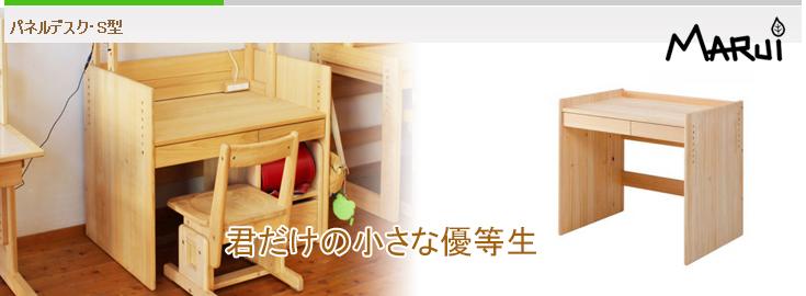 まるい家具のひのきパネルデスク