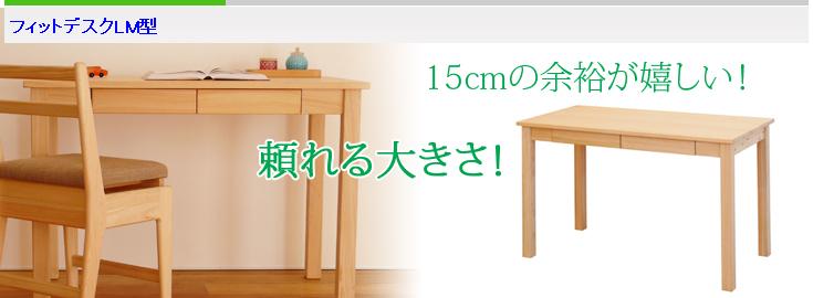 まるい家具のヒノキフィットデスク