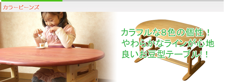 まるい家具のカラービーンズテーブル