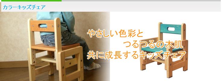 まるい家具のカラーキッズチェア