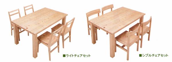 ナチュラルテーブル組み合わせ例
