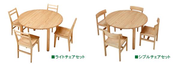 まるいダイニングテーブル[120/70]組み合わせ例