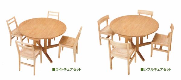 円卓ダイニングテーブルWA〔1200〕引出し付組み合わせ例