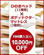 ひのきベッド(11種類)☓ボディドクターマットレス(3種類)を同時購入なら10000円OFF