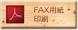 FAX用紙印刷ボタン