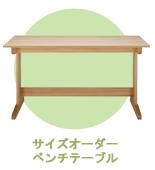 サイズオーダーベンチテーブル