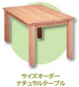 サイズオーダーナチュラルテーブル