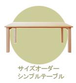 サイズオーダーシンプルテーブル