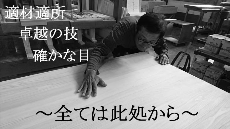 ひのき家具職人の匠