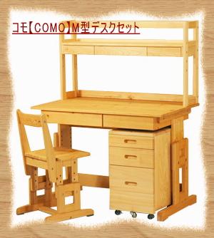 コモ【COMO】M型デスクセット