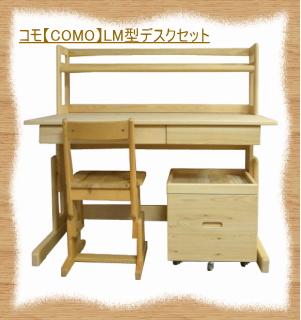 コモ【COMO】LM型デスクセット