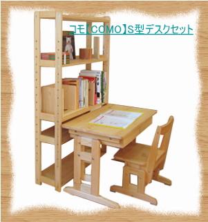 コモ【COMO】S型デスクセット