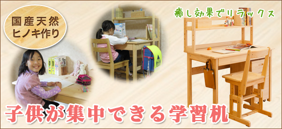 子供が集中できる学習机