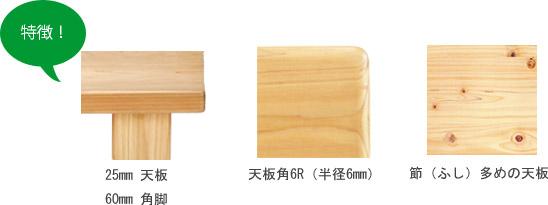 特徴:25mm天板、60mm角脚、天板角6R(半径6mm)、節多めの天板