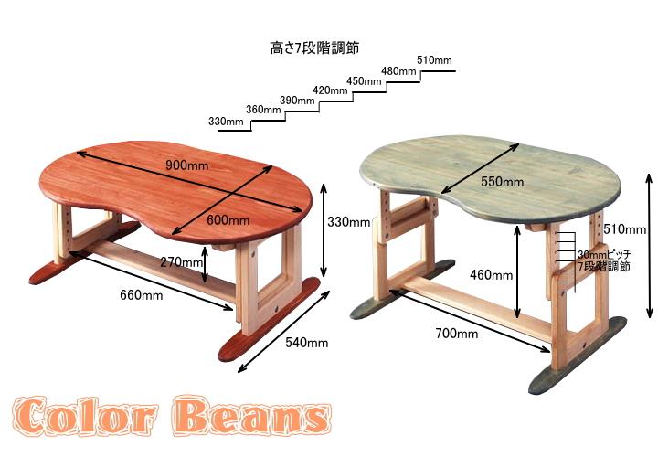 カラービーンズテーブル詳細サイズ