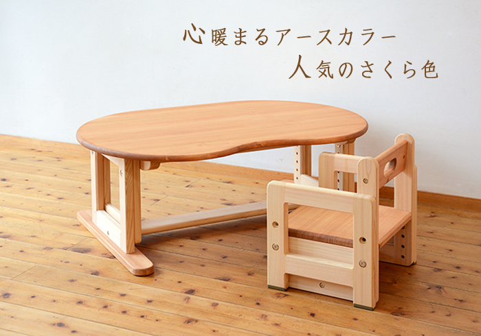 ひのきカラービーンズテーブルセット