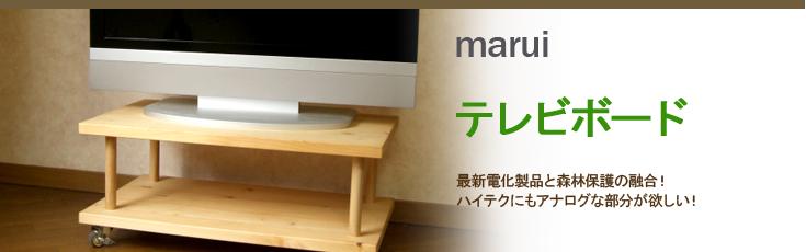 テレビボード・AVラック