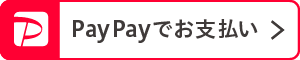 PayPayオンライン決済