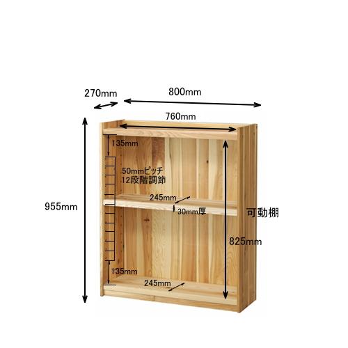 杉の本棚(中)背板付詳細サイズ