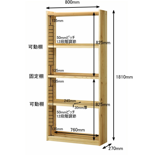 杉の本棚(大)オープン詳細サイズ