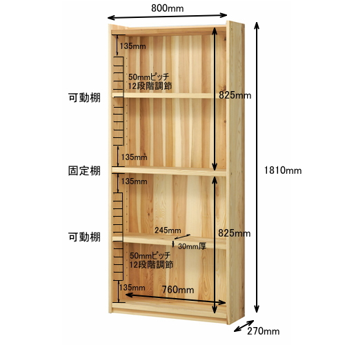 杉の本棚(大)背板付詳細サイズ
