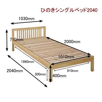 檜シングルベッド2040詳細サイズ