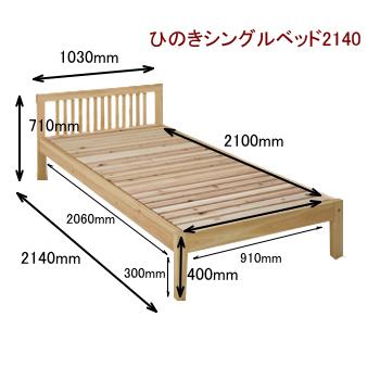 檜シングルベッド2140詳細サイズ