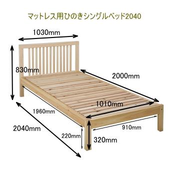 マットレス用檜シングルベッド2040詳細サイズ