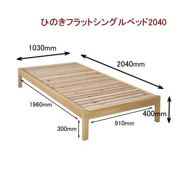 檜フラットシングルベッド2040詳細サイズ