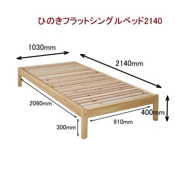 檜フラットシングルベッド2140詳細サイズ