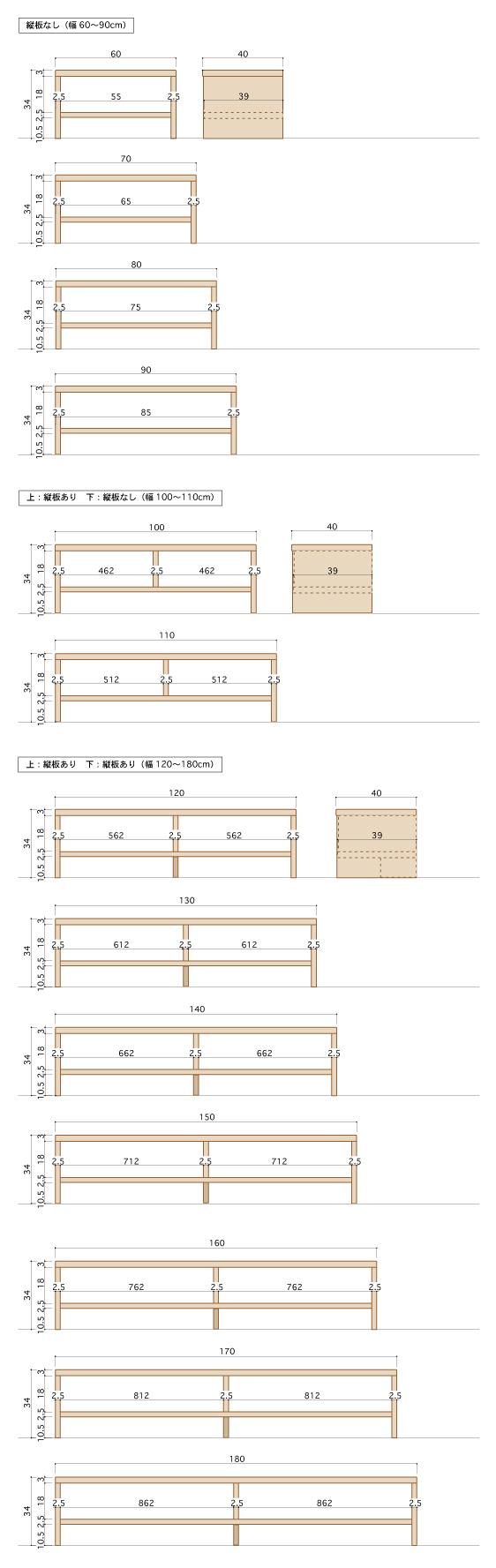 ひのきシンプルテレビボードサイズ表