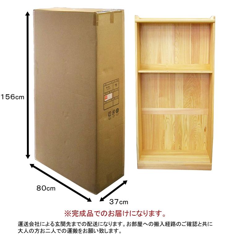 156cm×80cm×37cm