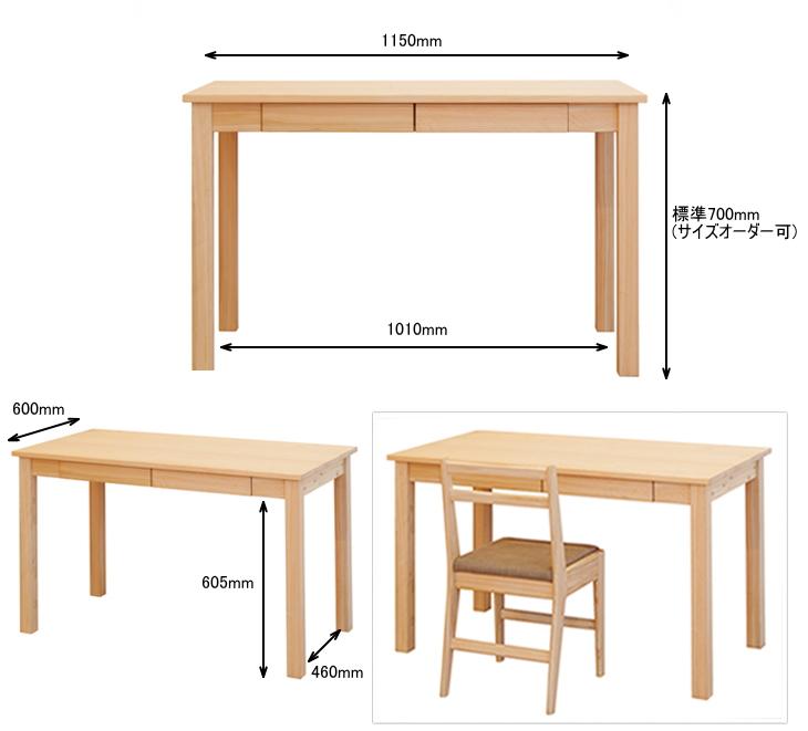 フィットデスク・LM型詳細サイズ
