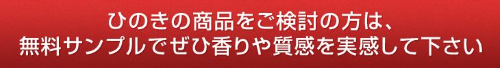 ヒノキで商品をご検討の方は、無料サンプルでぜひ香りや質感を実感してく下さい。