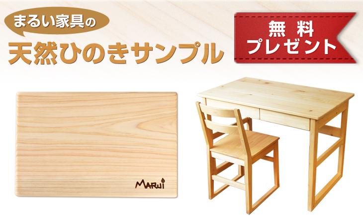 まるい家具の天然ヒノキサンプル無料プレゼント