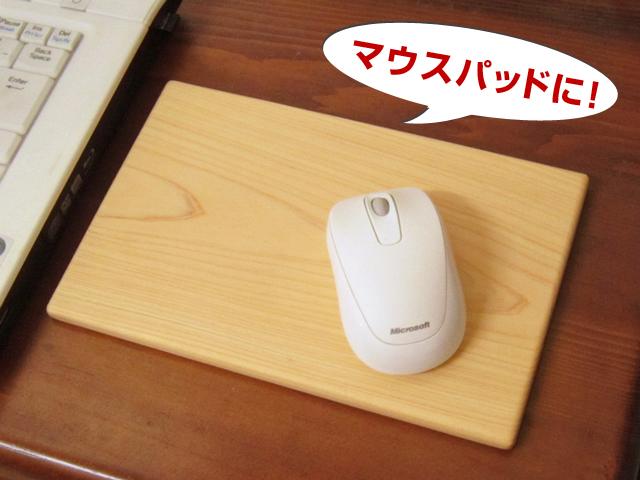 マウスパッドに!!
