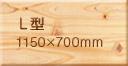 L型(1150x700mm)