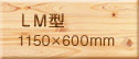LM型(1150x600mm)
