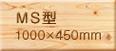 MS型(1000x600mm)