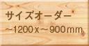 サイズオーダー(~1200x~900mm)