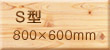 S型(800x500mm)