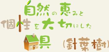 自然の恵みと個性を大切にした家具(針葉樹)