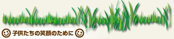 植物油脂性無公害塗料使用〜子供達の笑顔のために〜