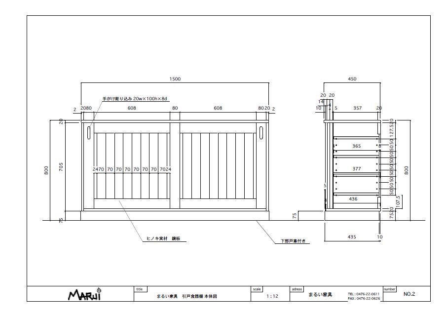 オーダーメイド家具の図面2
